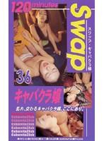 Swap スワップ キャバクラ嬢36人 ダウンロード