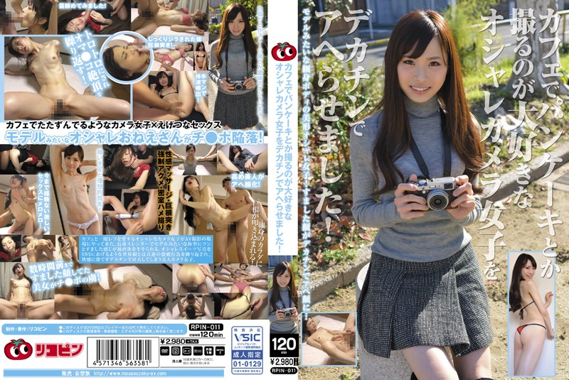 RPIN-011 Sweet, Stylish Camera Girl Heads To A Cafe To Snap Some Shots And Gets Served A Helping Of Huge Cock!