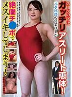 スーツの下はガッチリアスリート恵体!元水泳部の営業OLが絶倫チ●ポでメスイキしてしまう!