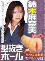 鈴木麻奈美 型抜きホール ダウンロード