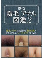 熟女陰毛アナル図鑑2 ダウンロード