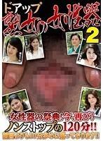 ドアップ 熟女の女性器 2 ダウンロード