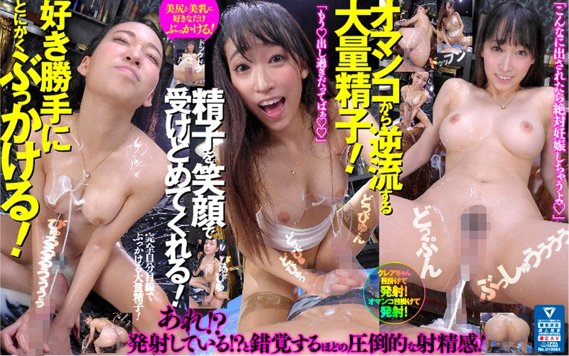 RVR-006 【VR】 Ultra Of Girls Who Take The Best Inside Sperm In The World At The Womb!Pleasant Seeds SEX Renmei Clare