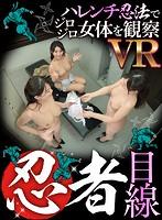 【VR】忍者目線VR