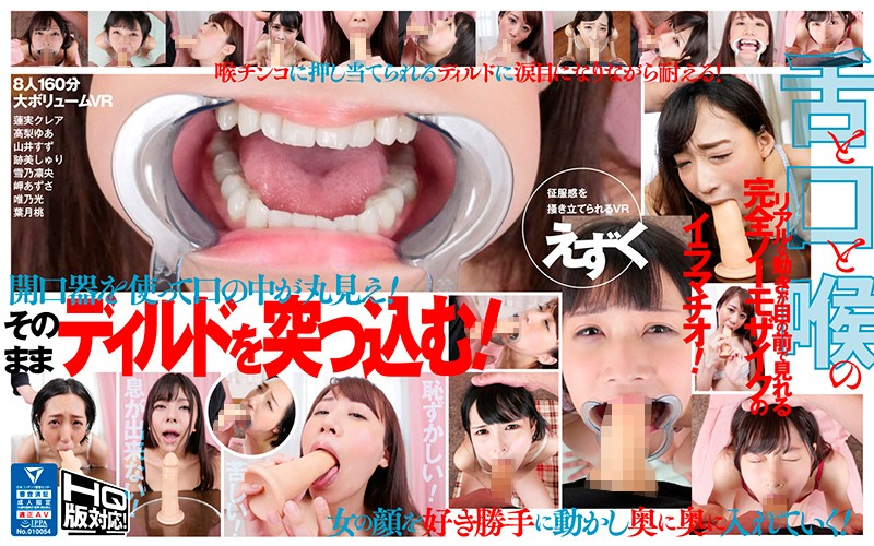 【VR】目の前で繰り広げられる臨場感満載の舌と口と喉の動きがわかるディルドイラマチオ