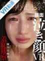 【VR】顔面泣き顔VR