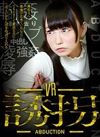 【VR】誘拐