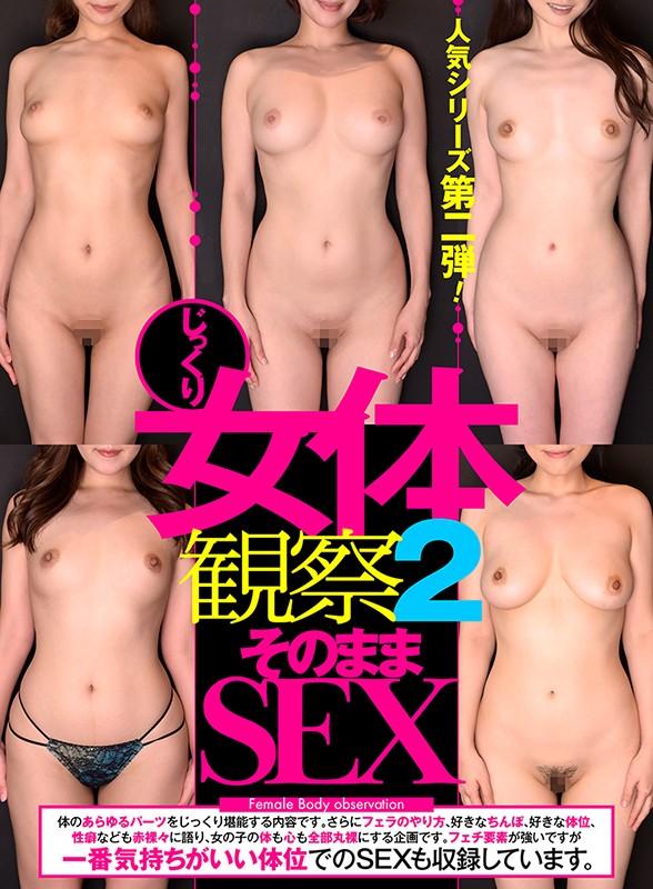 【VR】じっくり女体観察2 そのままSEX10