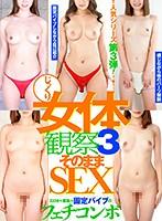 【VR】じっくり女体観察3 そのままSEX ダウンロード