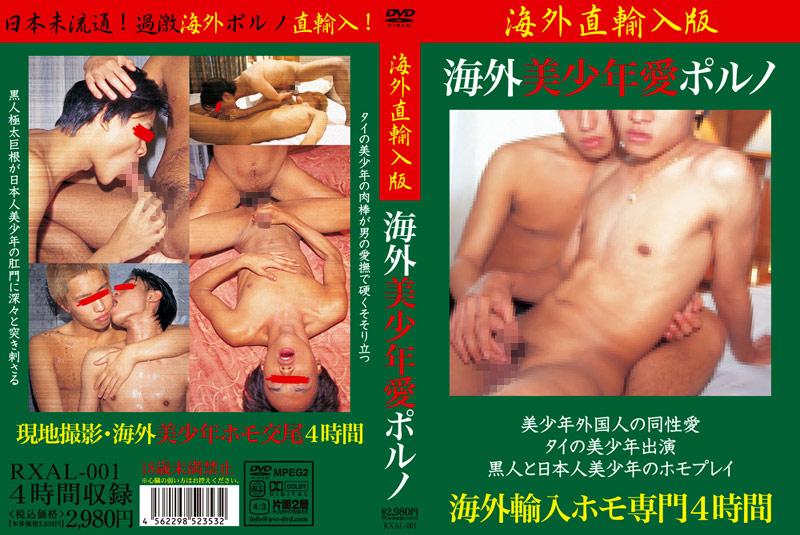 海外直輸入版 海外美少年愛ポルノ