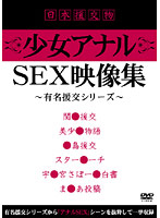 日本援交物 少女アナルSEX映像集