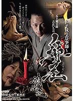 〜平成のエロ事師〜 縛屋鵺神蓮 ダウンロード