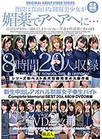 新生中出しアオハル制服女子●生バイト Complete Memorial BEST20人480分DVD2枚組 ダウンロード