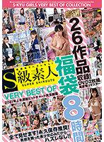 S級素人VERY BEST OF 福袋 厳選26作品収録!DVD2枚組8時間 ダウンロード