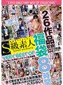 S級素人VERY BEST OF 福袋 厳選26作品収録!DVD2枚組8時間