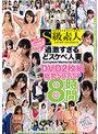 過激すぎるどスケベ人妻Complete Memorial BEST DVD2枚組総勢50名SP8時間