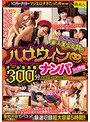 ハロウィンナンパin渋谷PREMIUM SELECTエチエチ素人美少女11名オール生本番300分