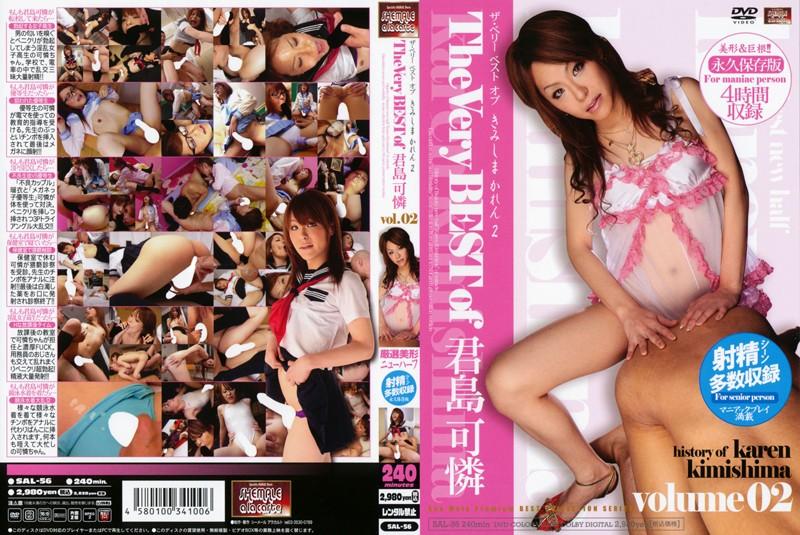 The Very BEST of 君島可憐 volume02