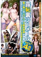 露恥裏シーメールBEST4時間vol.2 ダウンロード