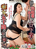 Fifty Something Step Mother Gave Me An Aphrodisiac And Seduced Me With Sexy Lingerie Yuna Amami Download