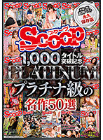 SCOOP1,000タイトル突破記念プラチナ級の名作50選