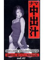 ナマ中出汁 VOL.02 ダウンロード