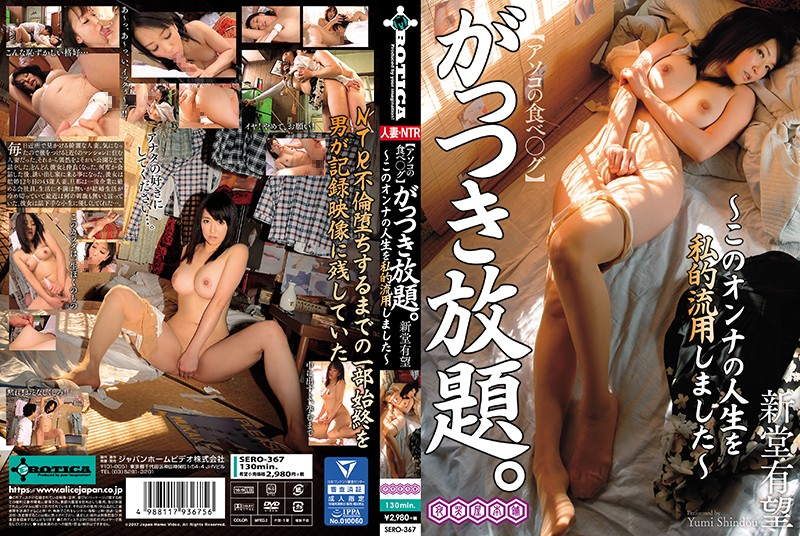 SERO-367 [Pussy Tabelog] All You Can Eat We're Fucking Up This Girl's Life Yumi Shindo