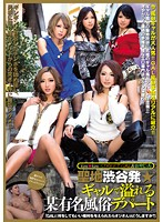 kira★kira STREET GAL&おやじっち 聖地渋谷発★ギャルで溢れる某有名風俗デパート ダウンロード