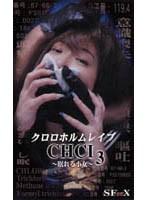 クロロホルムレ●プ CHCI3 〜眠れる小女〜 矢田花帆 sfs001のパッケージ画像