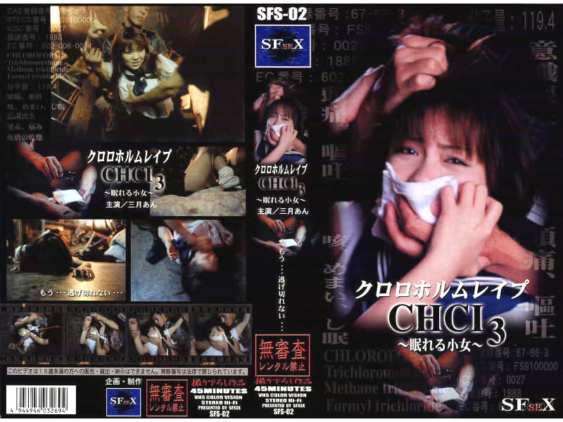 クロロホルムレイプ CHCI3 〜眠れる小女〜 三月あん