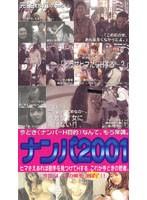 ナンパ2001(1) ダウンロード