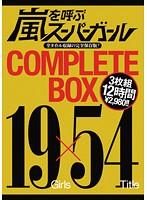 月城まおら 嵐を呼ぶスーパーガールCOMPLETE BOX19×54