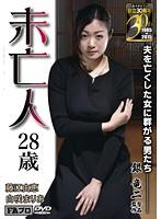 未亡人 28歳 夫を亡くした女に群がる男たち 藤江由恵 白咲まりあ ダウンロード