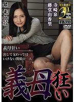 義母狂い 寺崎泉/藤堂由香里 ダウンロード