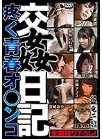 交姦日記 〜疼く青春オ○ンコ〜 ダウンロード