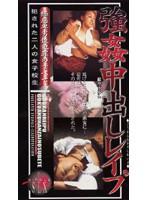 強姦中出しレイプ 犯された二人の女子校生 sgx001のパッケージ画像