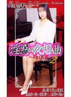 淫惑の夜想曲2 ダウンロード