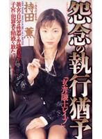 持田薫 女弁護士レイプ 怨念の執行猶予