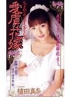 愛虐の花嫁 ちぎれたウェディングドレス ダウンロード