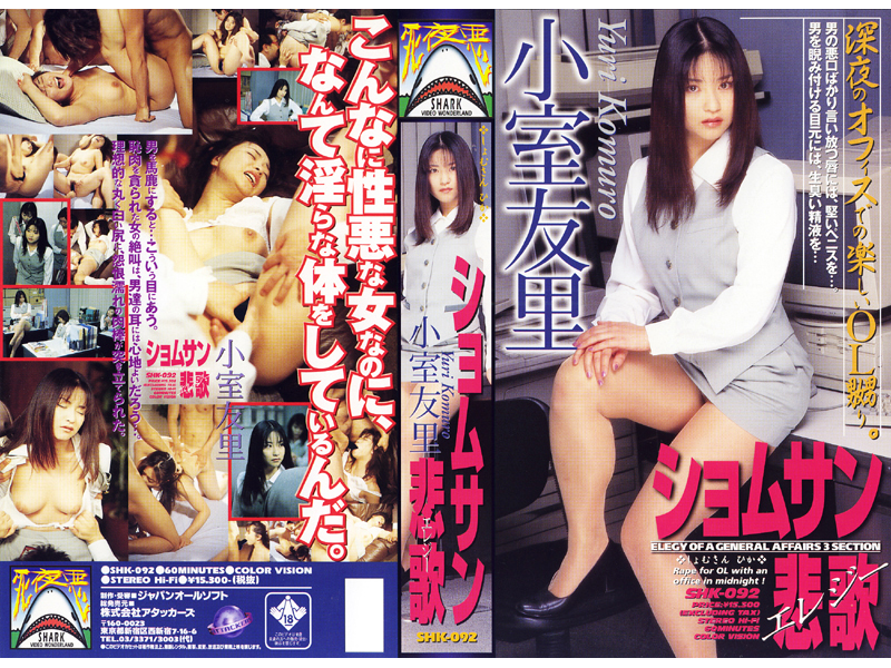 SHK-092 Colossal Tits Ravaged