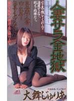 人妻サラ金地獄 shk121のパッケージ画像