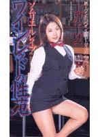 ソムリエールレイプ ワインレッドの性苑 shk122のパッケージ画像