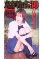 女子校生監禁凌辱 鬼畜輪姦30 吉田あゆみ shk123のパッケージ画像