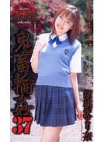 女子校生監禁凌辱 鬼畜輪姦37 胡桃沢まり奈 shk143のパッケージ画像