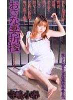 おさな妻折檻 shk144のパッケージ画像