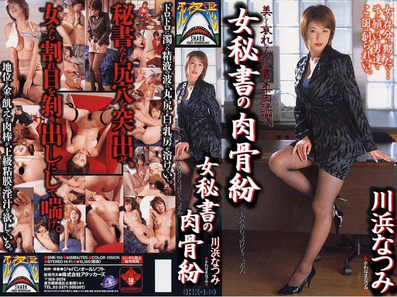 女秘書の肉骨粉
