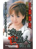 凌●仕置人 第2話〜結婚詐欺女に鉄槌を〜 朝丘南
