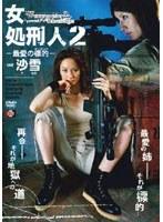 女処刑人 2-最愛の標的- 沙雪 ダウンロード
