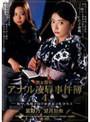 熟女探偵 アナル凌●事件簿4-指令、鬼嫁ガ狙ウ資産家ヲ死守セヨ-