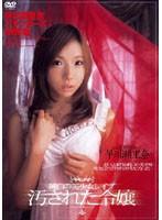 純白の美少女レイプ 汚された令嬢 早川瀬里奈 ダウンロード